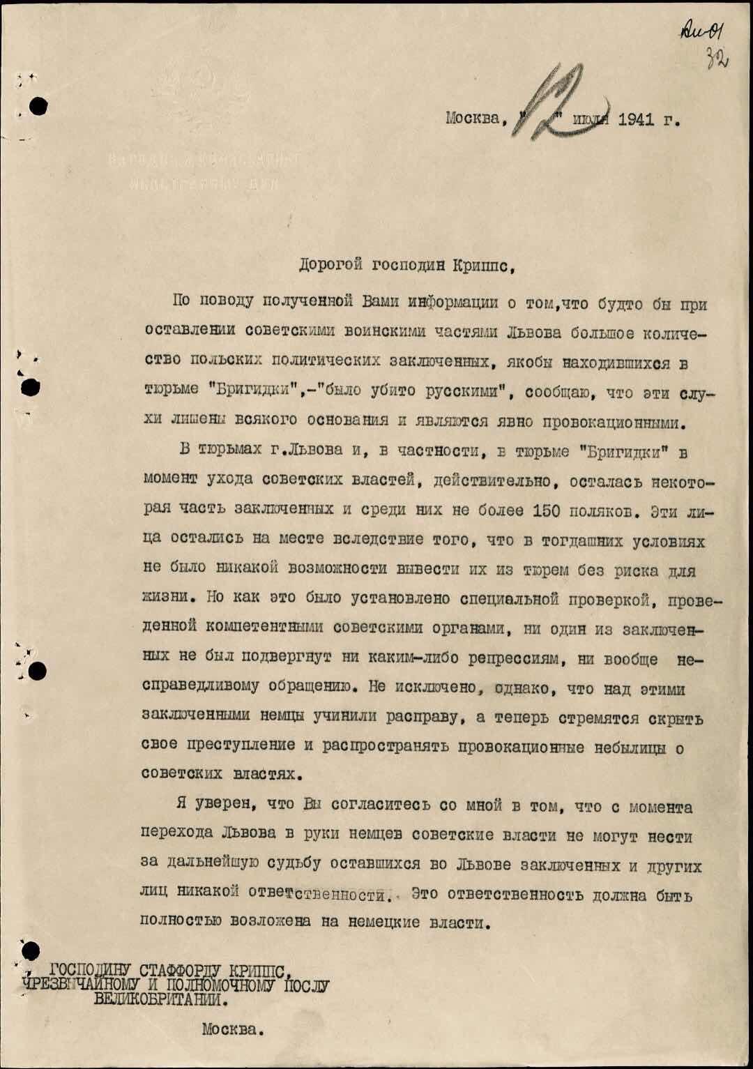 В львовской тюрьме Бригидки на начало войны 150 поляков 126501_original