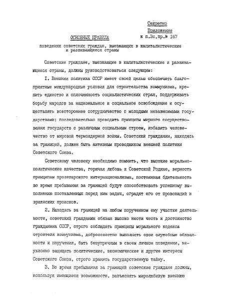 Основные правила поведения советских граждан, выезжающих в капстраны.