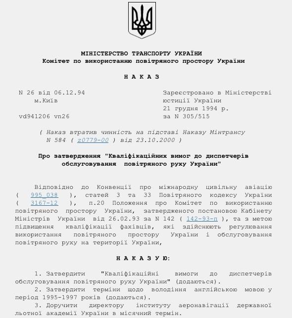 Украина - Страница 2 89373_original