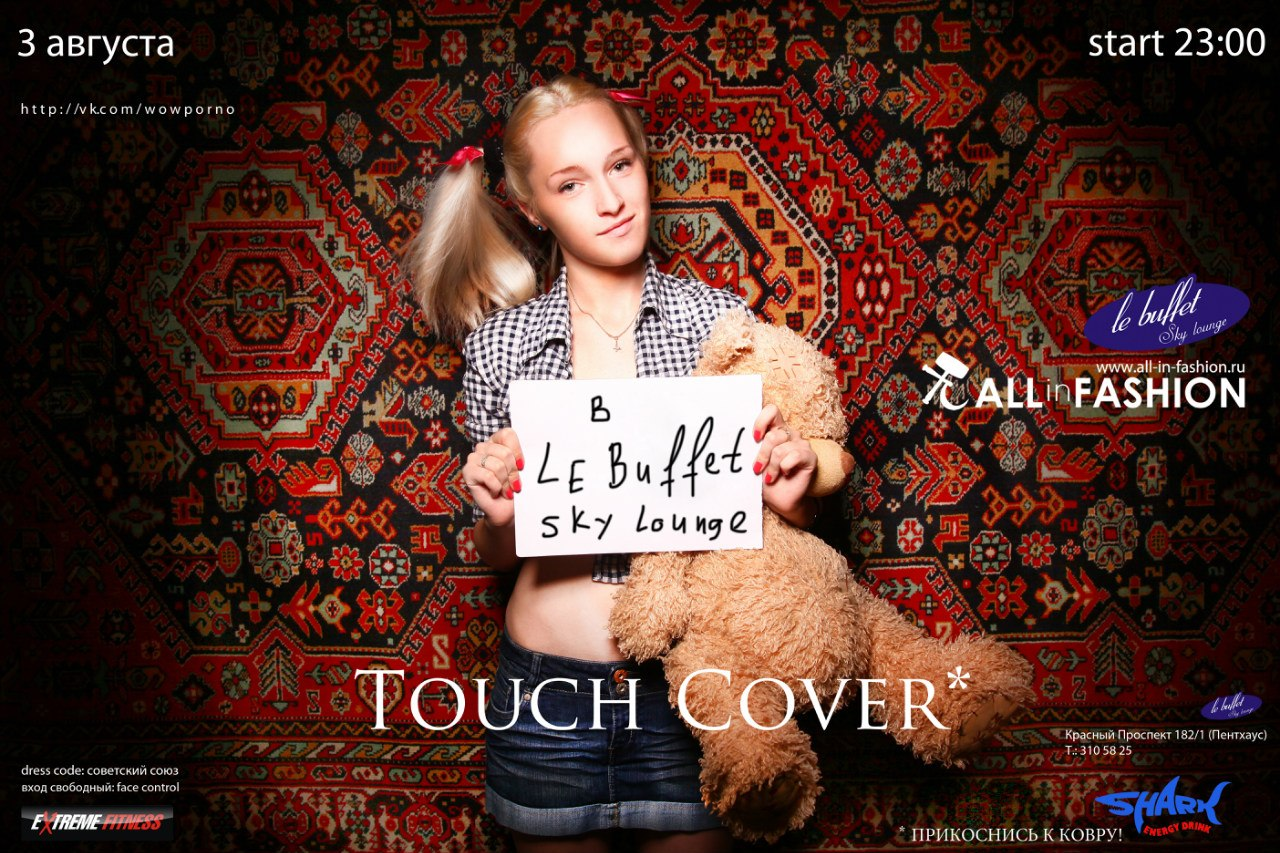 Touch cover. прикоснись к ковру