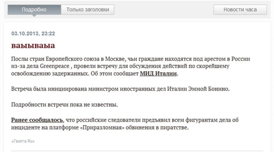 газета_ру