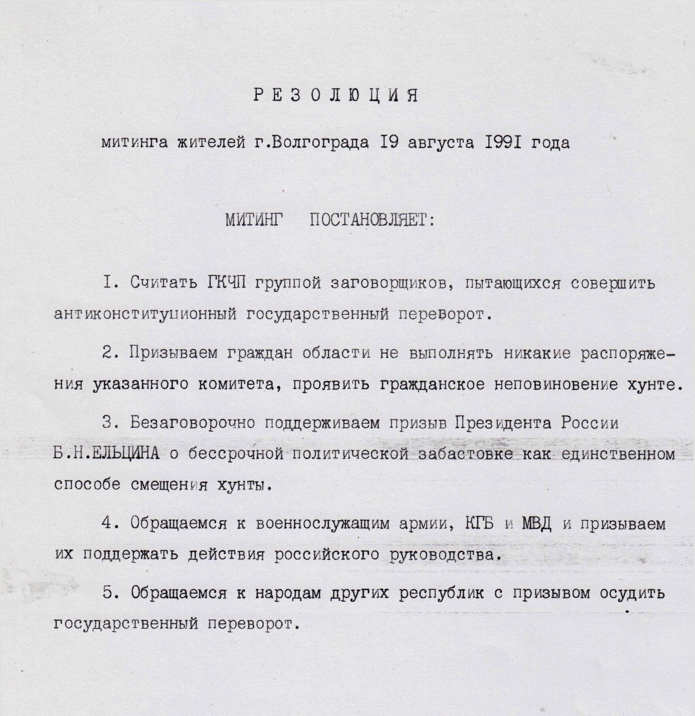 19_августа_1991_резолюция