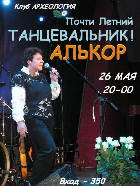 Танцевальник афиша