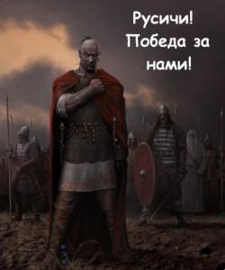 Светослав- Иду на Вы