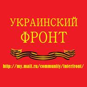 1-й Украинский ИНТЕР-ФРОНТ