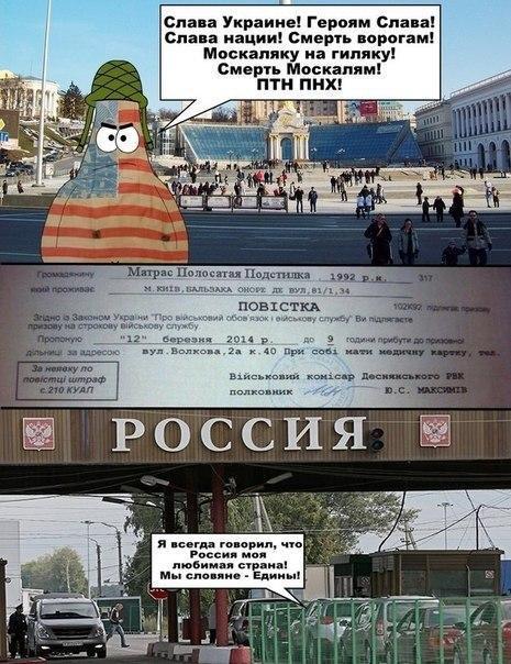 Вы рабы Путина