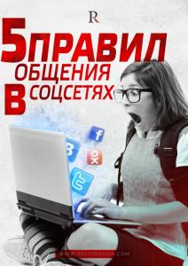 Пять правил общения в соцсетях