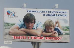 Защита отцовства