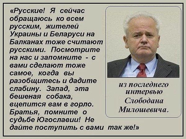 Украинскому брату