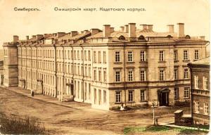 Симбирск или Ульяновск