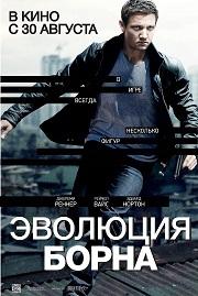 Bourne Legacy постер