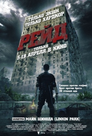 Serbuan maut The Raid Redemption poster