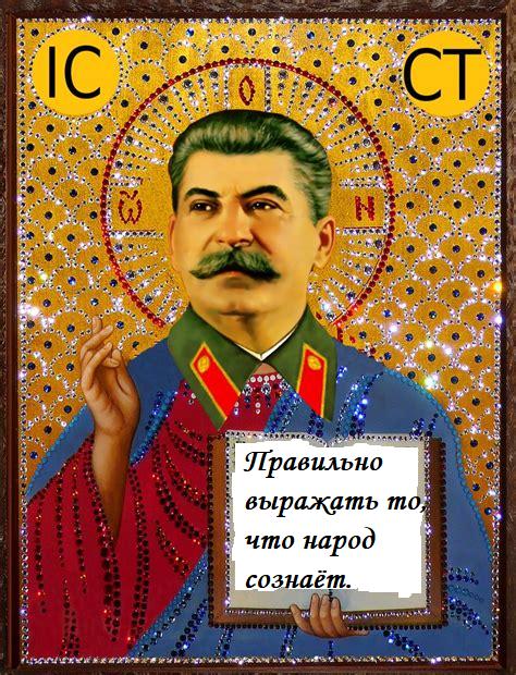 Заповедь Ленина-Сталина
