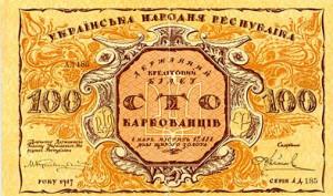 UkraineP1-100Karbova…