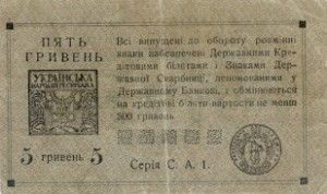 UkraineP41-5Griven-(…