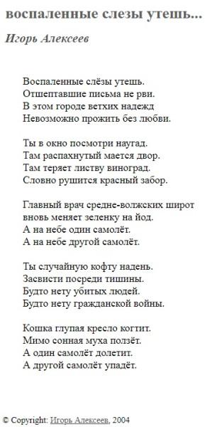 Алексеев Воспалённые слёзы утешь
