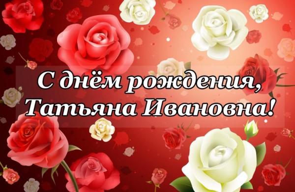 С днём рождения Татьяна Ивановна