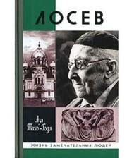 Лосев 2 издание