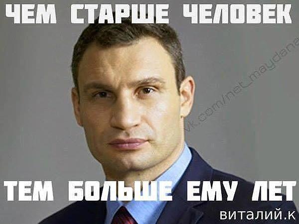 Кличко афоризм 001