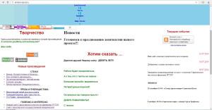 скрин сайта