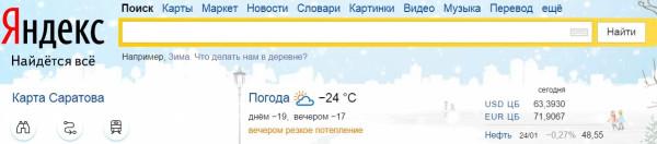 погода в Саратове 0001