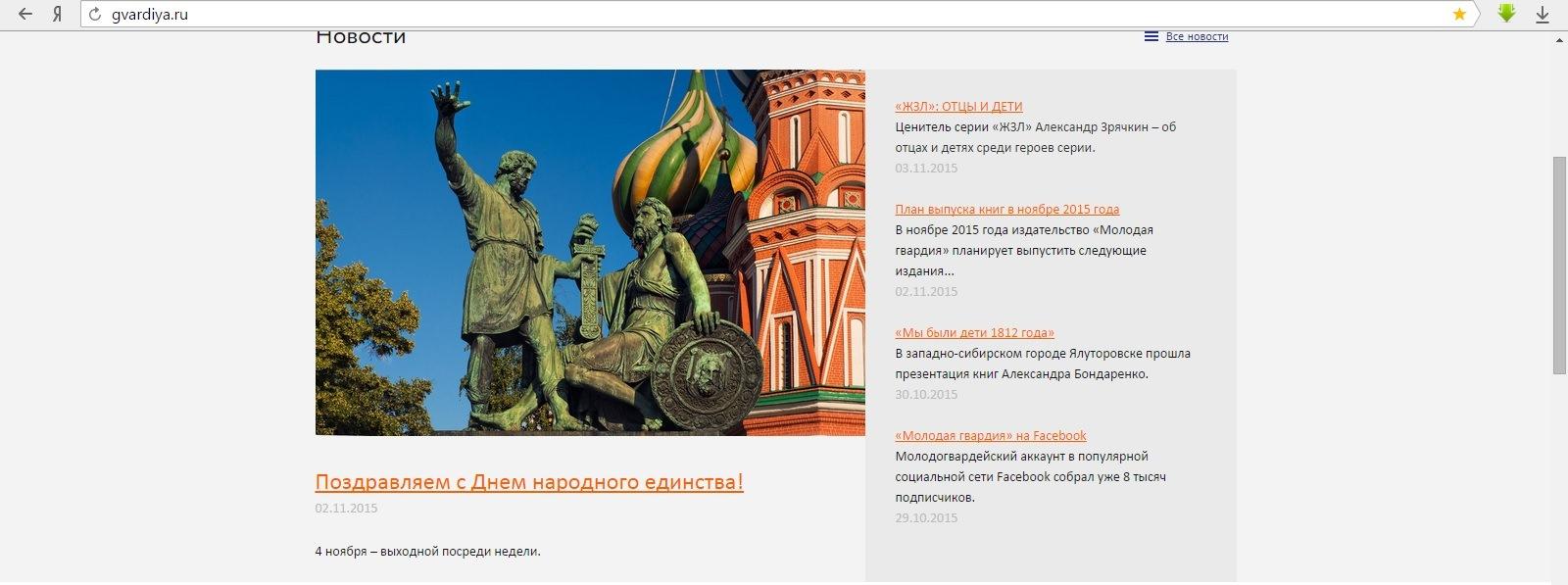 сайт МГ 03.11.15