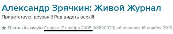 ЖЖ 11 лет