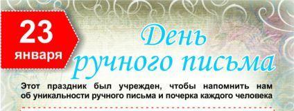 den_ruchnogo_pisma_s2