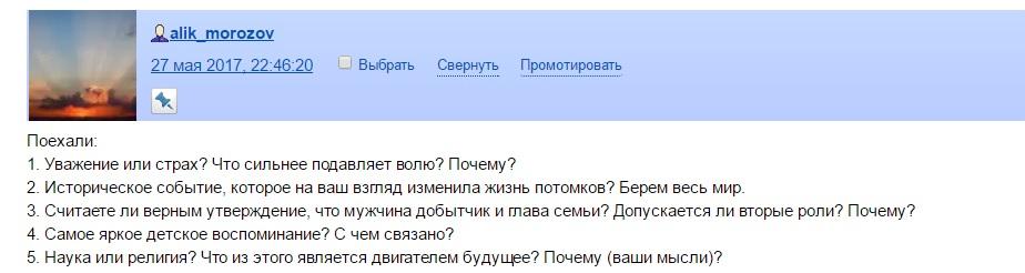 ЖЖ-вопросы