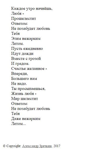 Не позабудет любовь тебя