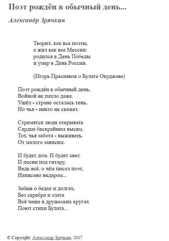 Поэт рождён в обычный день...