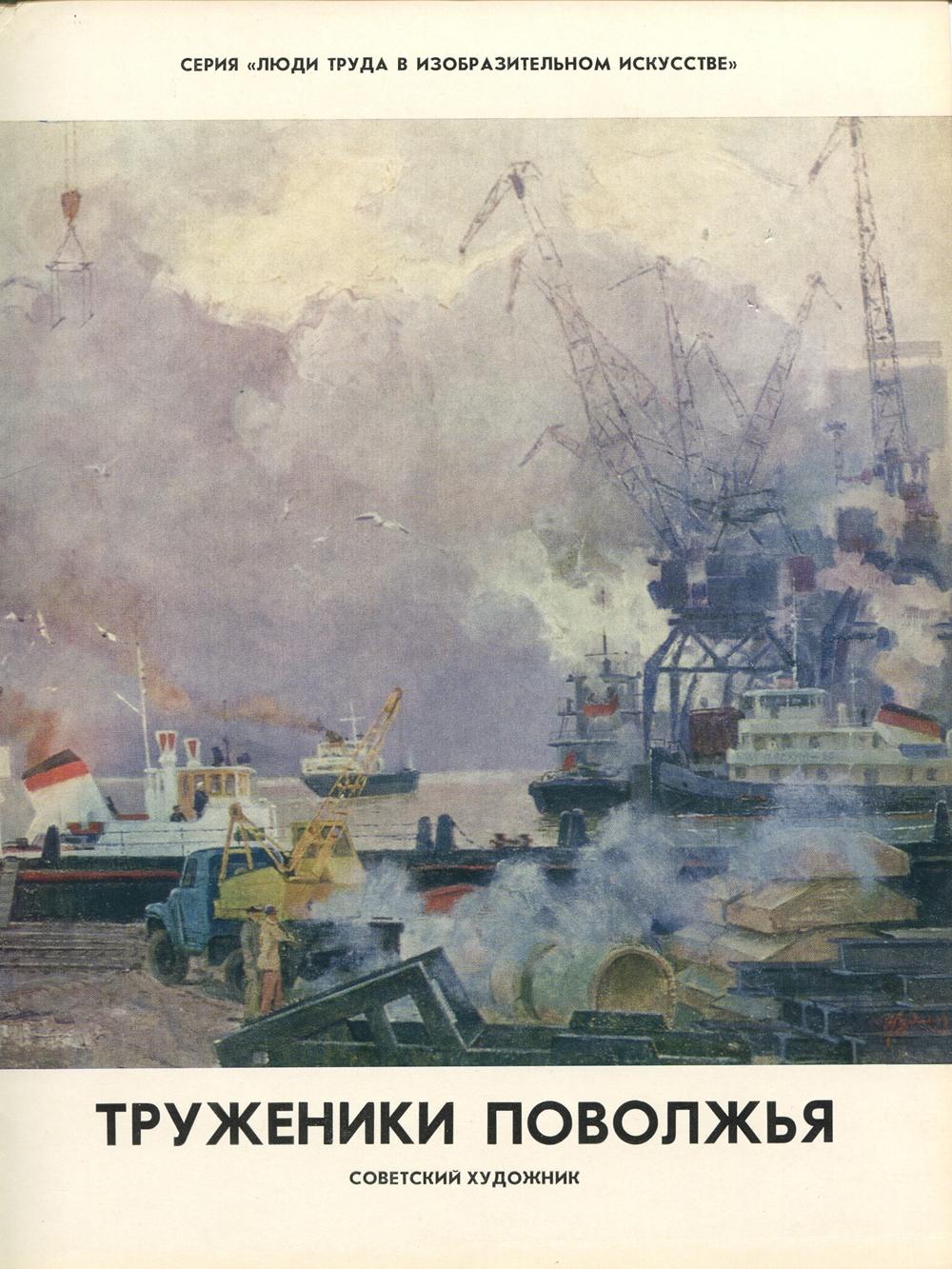 Советская живопись: Труженики Поволжья (25 работ)