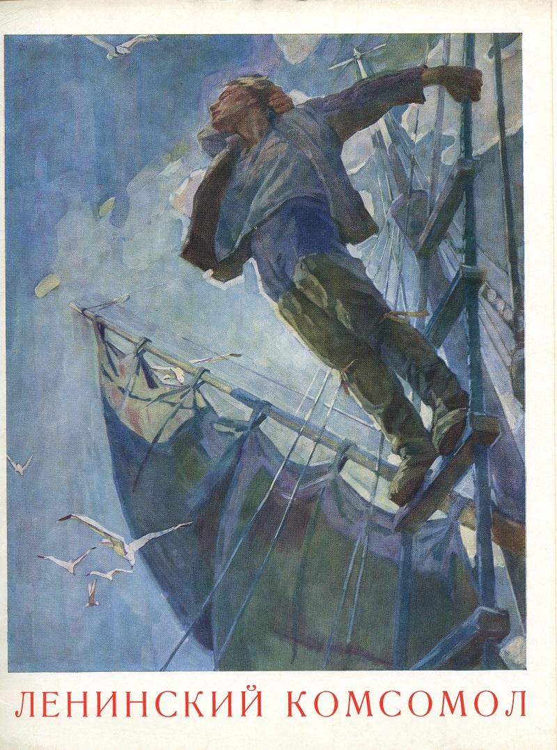 Советская живопись: Ленинский Комсомол (17 работ)