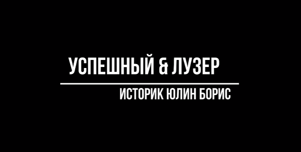 Успешный & лузер // Борис Юлин