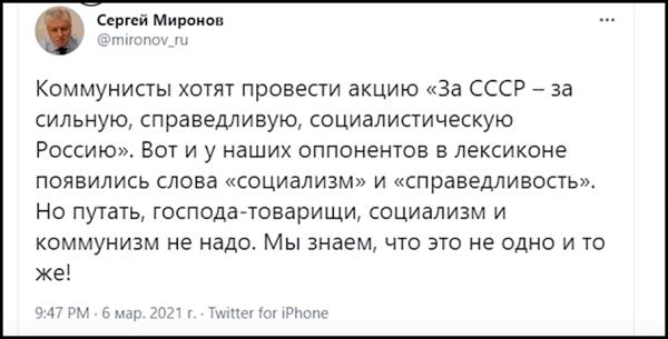 Ответ Марка Соркина на слова Сергея Миронова