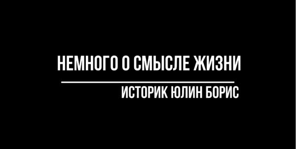 Борис Юлин о смысле жизни