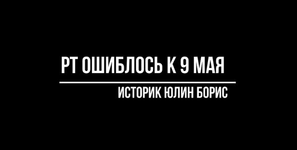 Борис Юлин о военных потерях // Как Russia Today