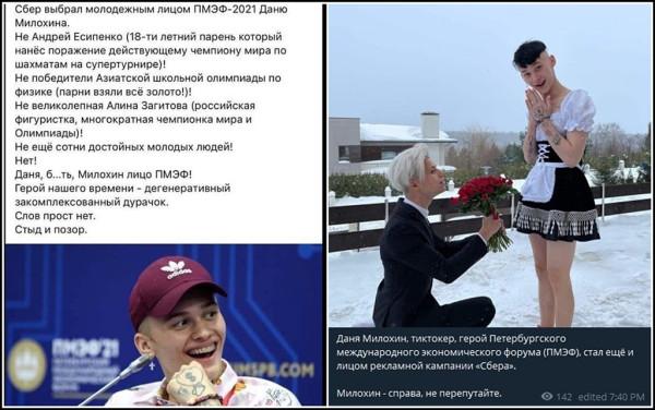 Сбербанк выбрал молодежным лицом ПМЭФ-2021 Даню Милохина
