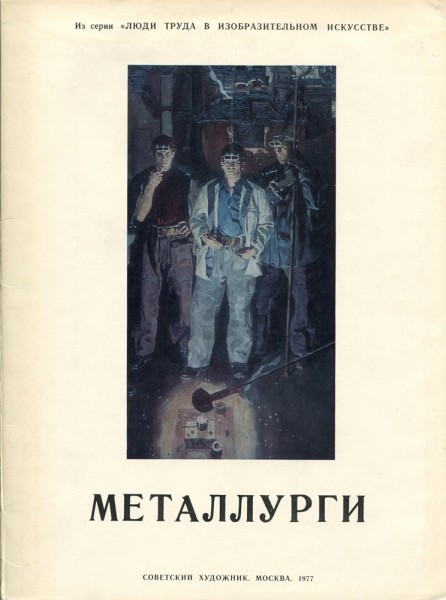 С Днём Советского металлурга!