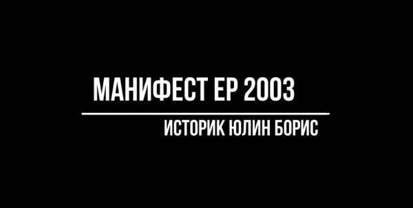 Борис Юлин о Манифесте Единой России 2003 года