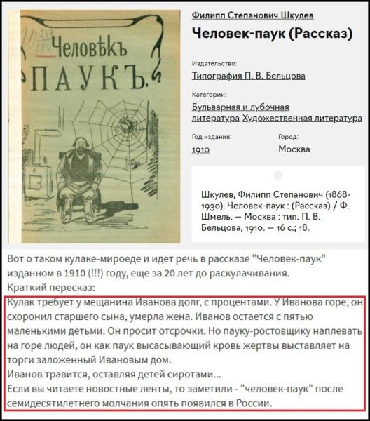 За 7 лет до Октябрьской революции и за 20 лет до раскулачивания // Человек-паук