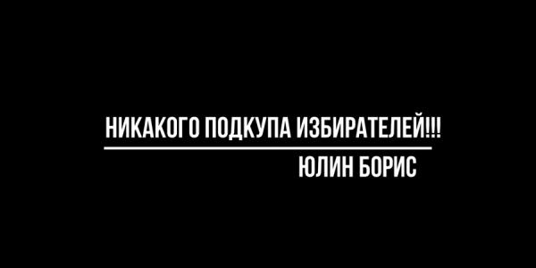 Никакого подкупа избирателей!!! // Борис Юлин