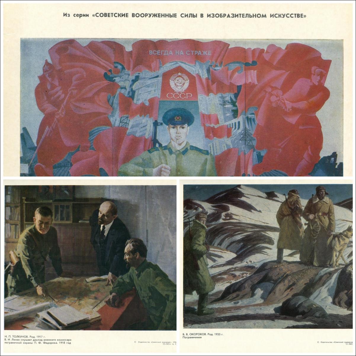 Советская живопись: ПОГРАНИЧНИКИ (17 работ)