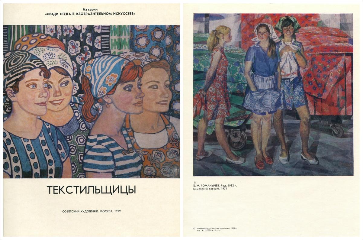 Советская живопись: Текстильщицы (12 работ). С праздником!
