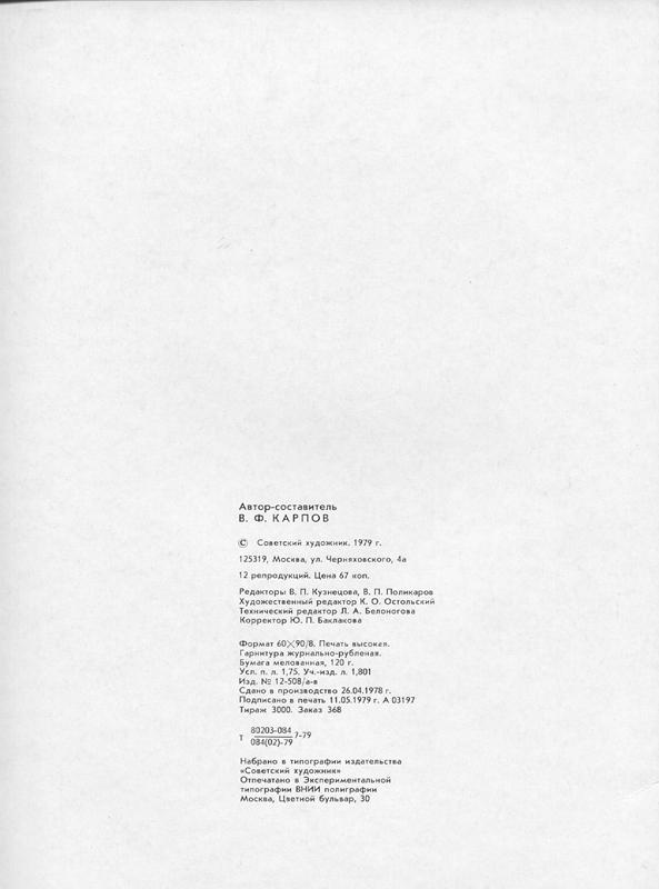 Советская живопись: Текстильщицы (12 работ). С праздником! ОРИГИНАЛ, милых, праздничных, памятных, днях», праздником, причастных, особенно, женщин, Совета, Живописный, альбом, Текстильщицы, серии, труда, изобразительном, октября, Верховного, Сегодня, историю