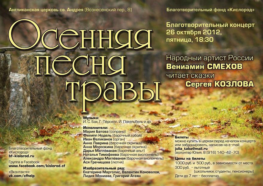 a3__26-10-2012_v02__inet_small