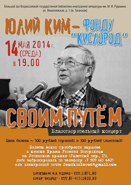 Афиша Ким-1 copy (2)