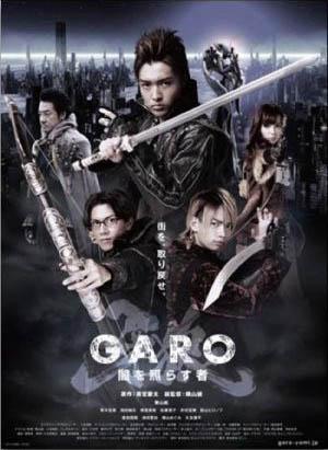 garo-yami-wo-terasu-mono