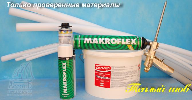 Герметизация швов в украине
