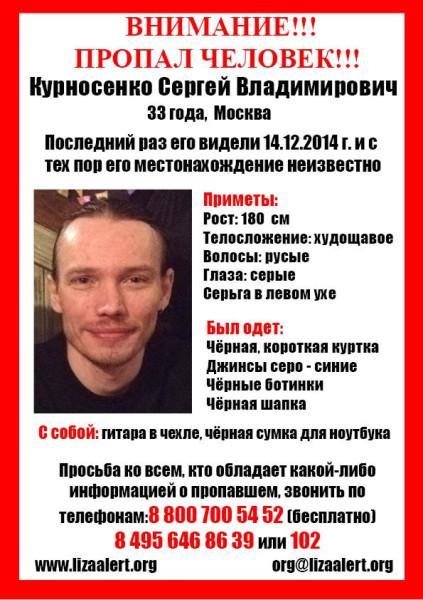 Пропавшие люди в москве